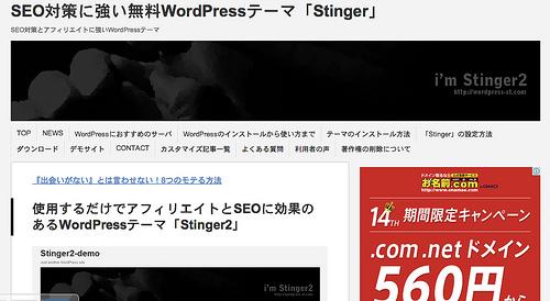 人気のWPテーマStingerに変更して一ヶ月が経過したので効果を報告するよ!