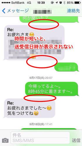 iOS7でメッセージアプリの送受信時刻が表示されるようになった!