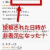 iOS 7になりAppStoreのレビュー日時が非表示になった!iOS 6と内容に差があるのか確認してみた
