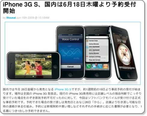 iPhone 3G S、6月18日より予約受付開始