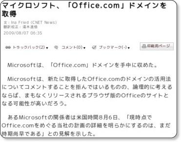 マイクロソフトが「Office.com」を取得。