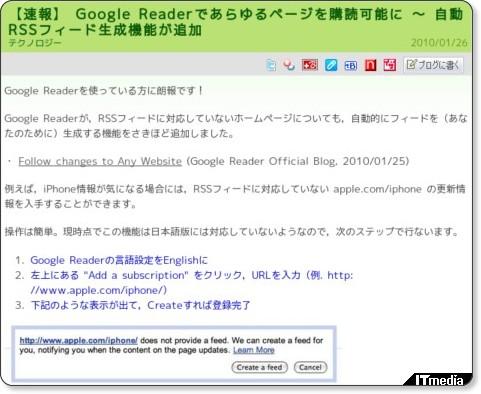 Googleリーダーが一般のウェブページも購読可能に!