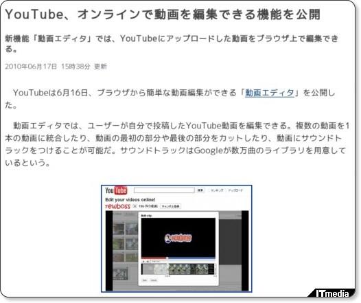YouTubeがオンライン動画編集機能を公開