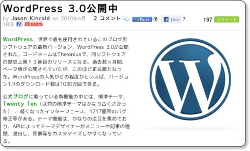 WordPress3.0がリリース!