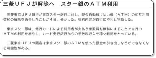 東京スター銀行のATM無料のどこが問題?