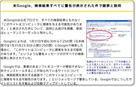 Googleが検索結果すべてに「警告」を表示した件