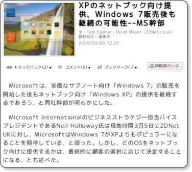 Windows7登場後もネットブックはWindowsXPの独断場が続くかも