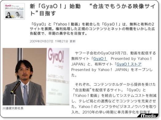 新「GyaO!」がついに始動!読み方は「ギャオー!」??