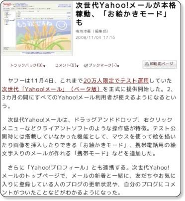 次世代Yahoo!メールが一般公開