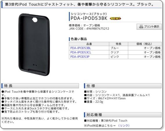 第3世代iPod touchにはやはりカメラが搭載するようです。(サンワサプライ情報)
