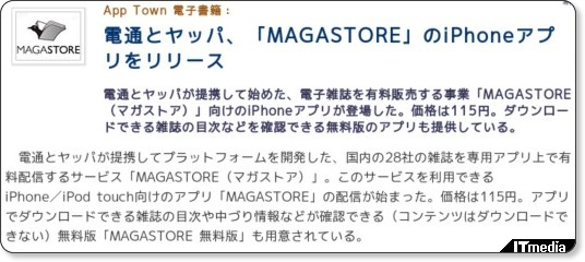 ついにiPhoneアプリでオンライン雑誌の本命が登場「MAGASTORE」