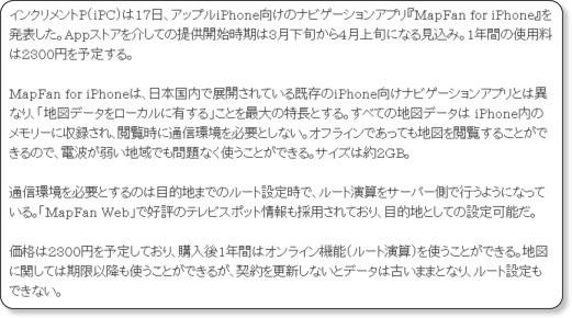 iPhoneにMapFanが発売へ。オフラインでも地図が見られる!