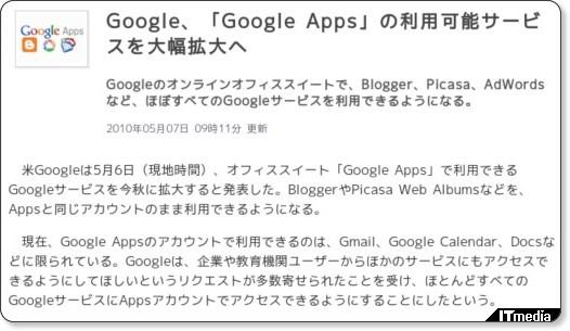GoogleAppsの利用サービスが今秋拡大へ