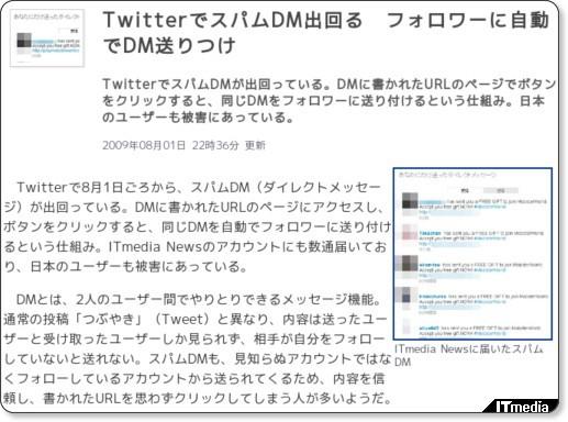 TwitterでスパムDMが広がっている件