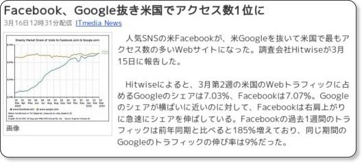 Facebookは日本でヒットするか?