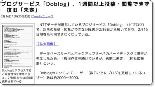 ブログサービス「Doblog」、1週間以上投稿・閲覧できず 復旧「未定」だそうです。