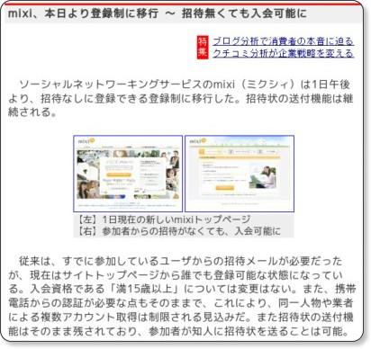 mixiが登録制に移行、ただし携帯電話が必須な件
