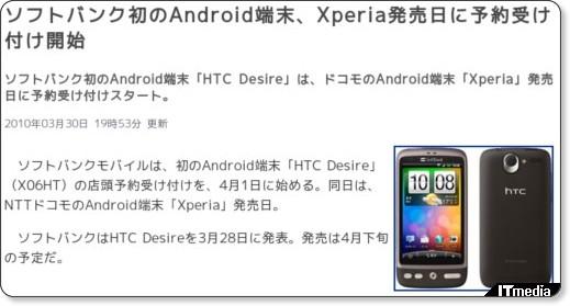 iPhoneを追撃するドコモ、XperiaにAndroidをぶつけてくるソフトバンクの動きに目が離せない!