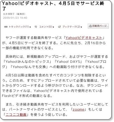 Yahoo!のリストラは止まらない!今度は「Yahoo!ビデオキャスト」が4月5日でサービス終了