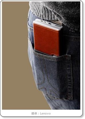 レノボのミニノートPC「Pocket Yoga」……。