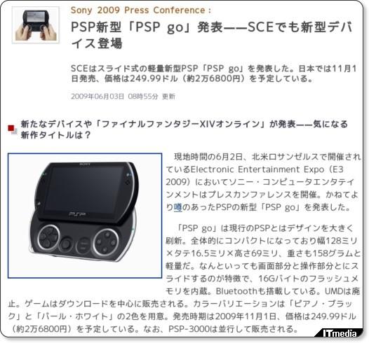 PSP goが正式に公開。スペックが判明!