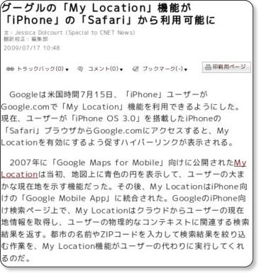 Googleの「My Location」機能がiPhoneで利用可能に