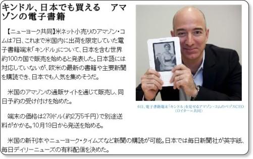 キンドルがついに日本でも買える!ただし日本語コンテンツは未対応