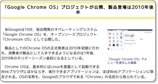 「Google Chrome OS」が遂に姿をあらわした!