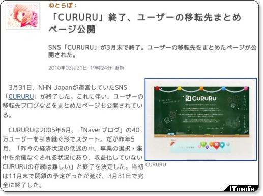 CURURUがサービスを終了。継続する難しさと撤退する難しさ