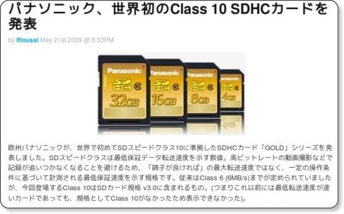 世界初のClass10のSDカードが発表
