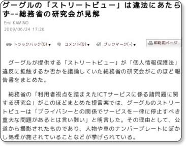 グーグルの「ストリートビュー」は違法にあたらず--総務省の研究会が見解:ニュース - CNET Japan