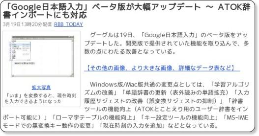 Google日本語入力がさらに機能強化。賢く使えるようになってきました。