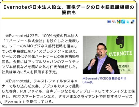 Evernote日本法人設立。日本語強化発表!