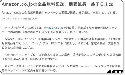 ネットショップは送料無料が当たり前の時代に?Amazonが送料無料キャンペーンを無期限で延長へ