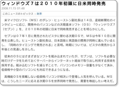 Windows7は2010年初等発売(?)