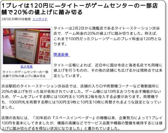 タイトーのゲームセンターが1ゲーム120円に値上げ一部店舗で実施