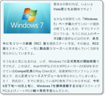 Windows7の発売日は2009年9月に決定?