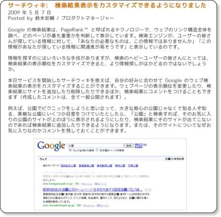 Googleがサーチウィキを開始