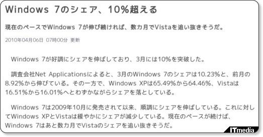 Windows7のシェアが10%越え