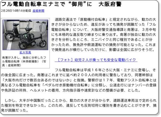 フル電動自転車が摘発されるようになります。