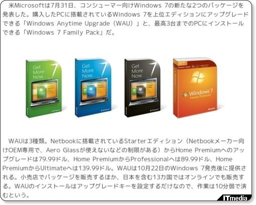 Windows7はプロダクトキーだけで各エディションを分けてるらしい