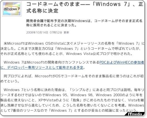 Windows7が正式名称に決定