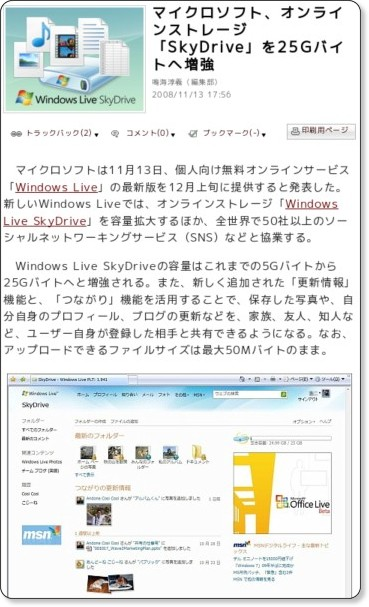 ついにマイクロソフトも本気?オンラインストレージ「SkyDrive」を25GBへ増量へ