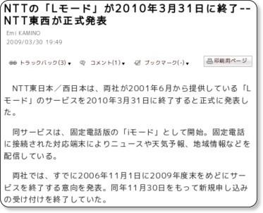Lモードが遂に2010年3月31日で終了へ