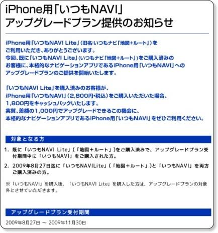 ゼンリンデータコムが「いつもNAVI Lite」から「いつもNAVI」へ1,000円でアップグレードプランを発表!