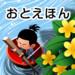 iPadアプリ「おとえほん」は読み聞かせに最適で子どもの音読の練習にもなる件