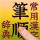 漢字の書き順はiPhoneアプリ「常用漢字筆順辞典」で調べちゃおう!