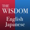 書籍版の86%OFF!iPhoneとiPadで使える「ウィズダム英和・和英辞典 2」が新発売!