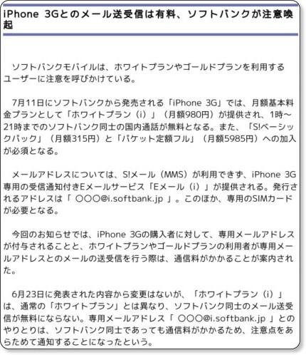 iPhone 3Gとのメールには注意を!