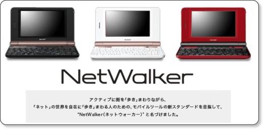 シャープのLinux機「NetWalker」がついに発売!